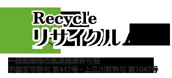 リサイクルAD