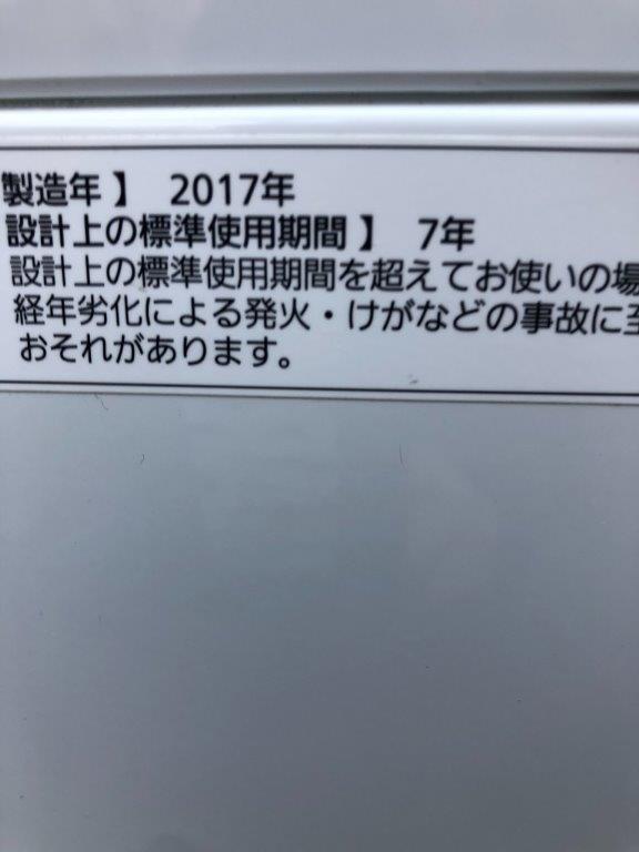 洗濯機の製造年式2017年